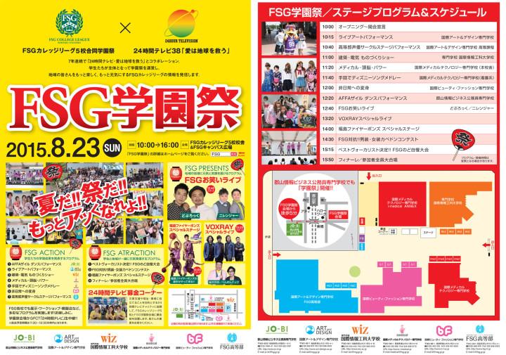 FSG学園祭チラシ2015-1