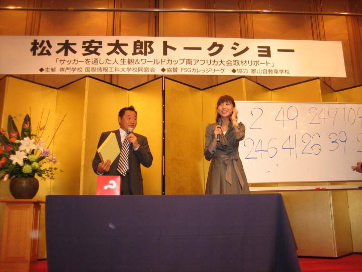2010 1002松木安太郎 064